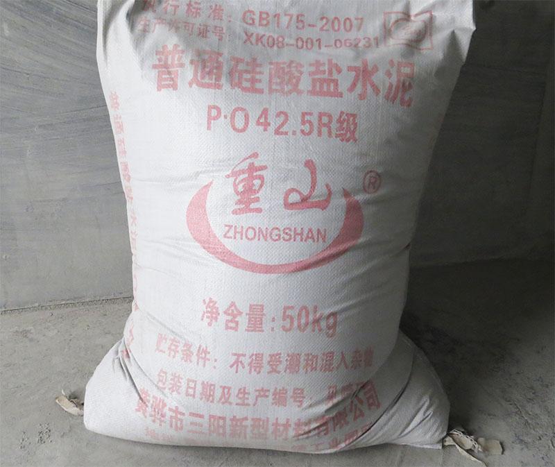 42.5R级 普通硅酸盐水泥