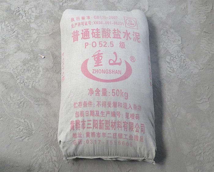52.5级 普通硅酸盐水泥